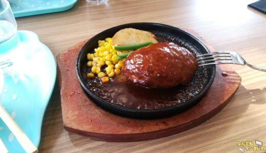 唐津のTOMORUに行ってきた!格安でお腹一杯になれるハンバーグ&ステーキのお店ですよ!【レビュー】