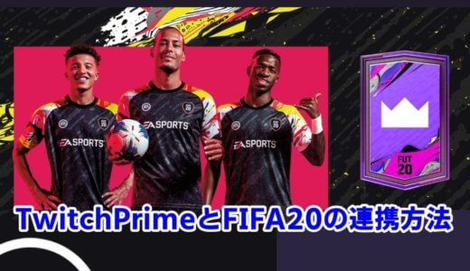 【FIFA20】Twitch Prime会員の連携をして限定パックを貰う方法を解説するよ