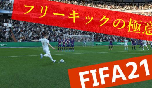 【FIFA21】フリーキックのやり方とコツを徹底解説するよ!【操作攻略室】