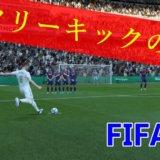FIFA20で新しくなったフリーキックのやり方とコツを徹底解説するよ!