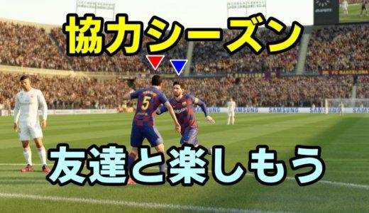 【FIFA20】2vs2の協力シーズンはかなり面白い!攻撃と守備のコツを解説するよ