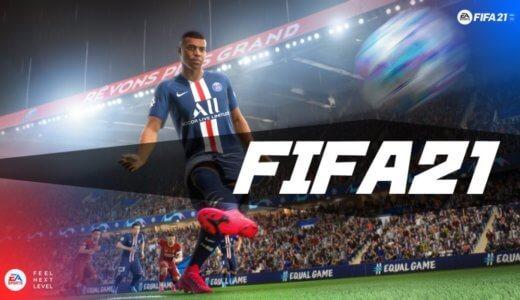 【8/9更新】FIFA21は遂に次世代へ! 発売日やライセンス、特徴やゲームモードなど最新情報総まとめ!