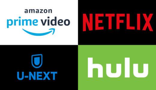 FireTV Stickで見れる動画配信サービス徹底比較!それぞれの特徴を知って映画・ドラマを楽しもう