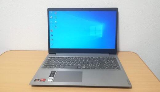 Officeソフト込みで7万円!コスパ最高のノートPC「S145」をレビュー!