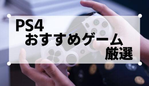 【2020年最新】PS4の面白いゲームソフトまとめ!人気のタイトルを厳選して紹介するよ