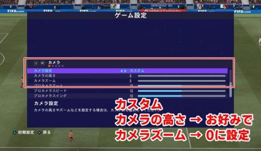 【FIFA21】試合を有利にするカメラ設定を紹介するよ