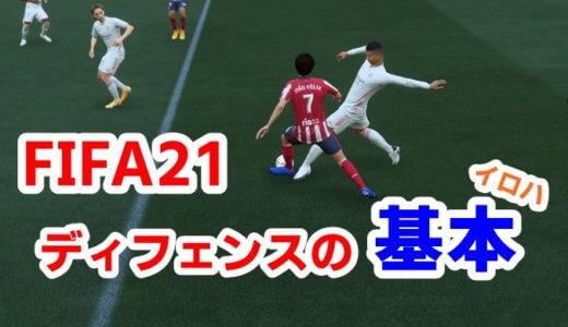 【FIFA21】点を取られないための守備操作とコツについて。【ディフェンスのやり方】