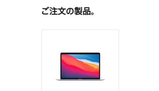 新型MacBook Airをポチッたぞお!購入した理由やすごいと言われる特徴について語ります