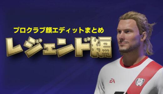 【FIFA21・レジェンド編】プロクラブで実在選手に似せた顔エディットレシピまとめ!【選手作成】