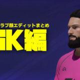 【FIFA21・GK編】プロクラブで実在選手に似せた顔エディットレシピまとめ!【選手作成】
