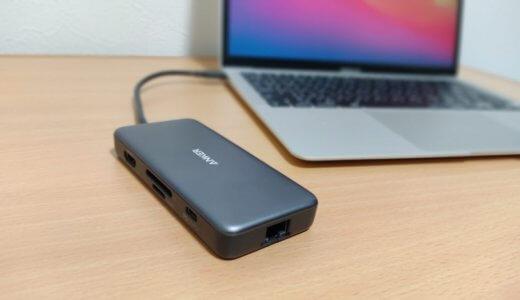 Anker PowerExpand+ 7-in-1ハブをM1 MacBookで使用レビュー。イーサネットやHDMIなど機能満載!
