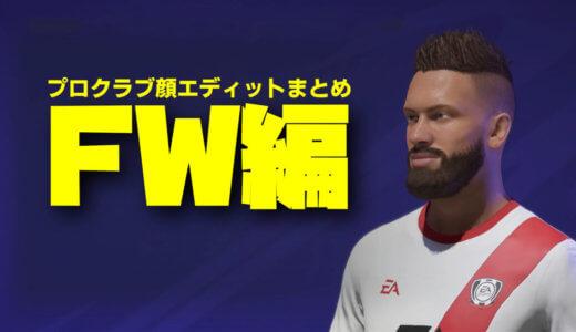 【FIFA21・FW編】プロクラブで実在選手に似せた顔エディットレシピまとめ!【選手作成】