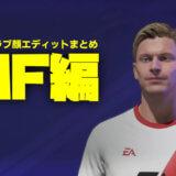 【FIFA21・MF編】プロクラブで実在選手に似せた顔エディットレシピまとめ!【選手作成】