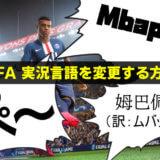 【FIFA21】実況言語を変更する方法【日本語/英語/中国語】