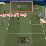【FIFA21】オンライン対戦時の回線速度(Ping)表示を消す方法について