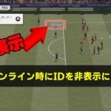 【FIFA21】オンライン対戦時に映るIDを非表示にする方法