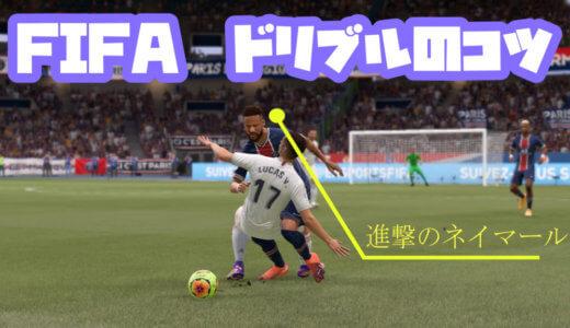 【FIFA21】ドリブルで相手を抜くコツとやり方を紹介するよ。相手選手の「矢印」をイメージしよう!