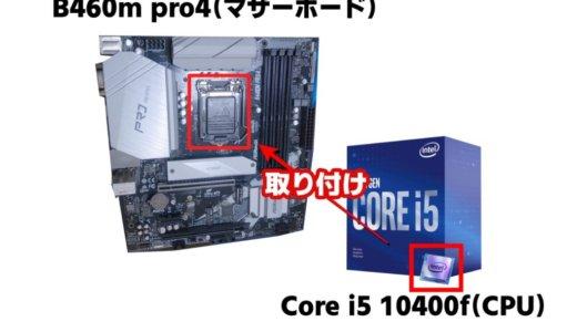 【実践①】マザーボード(B460m pro4)にCPU(Core i5 10400f)を取り付ける手順と注意点【自作PC初心者】