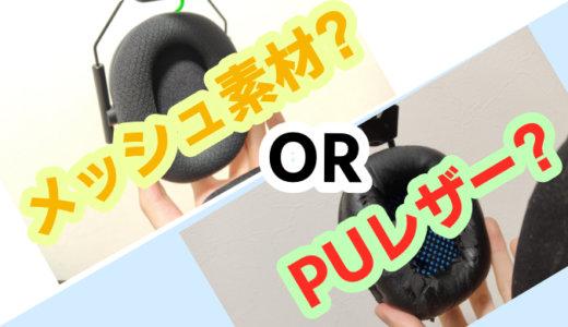 PUレザー(合成皮革)のヘッドセットってどうなの? → オススメしません!【メッシュ素材を選ぶべし】