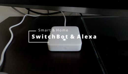 SwitchBot Hub Miniをレビュー!テレビやエアコンなどの家電操作が快適に!アレクサ端末との連携設定も紹介するよ