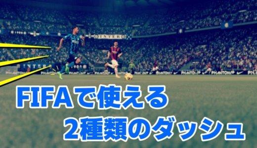【FIFA21】2種類のダッシュを使い分けよう【操作攻略室】