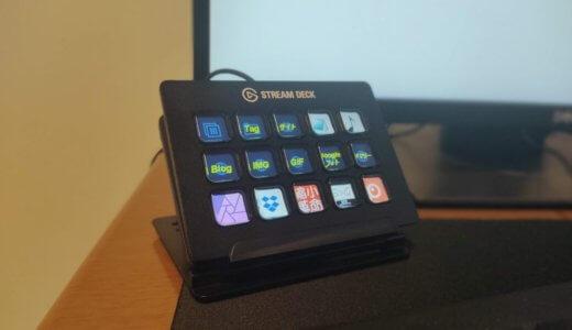 Elgatoの作業効率化デバイスSTREAM DECKをレビュー!使い方をまとめるよ
