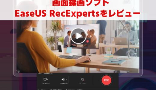 【レビュー】PCの画面録画用ソフト「EaseUS RecExperts」を使ってみた感想。