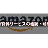 【Amazon】自分が現在加入している有料サービスを確認・解約する方法を紹介するよ【手順】