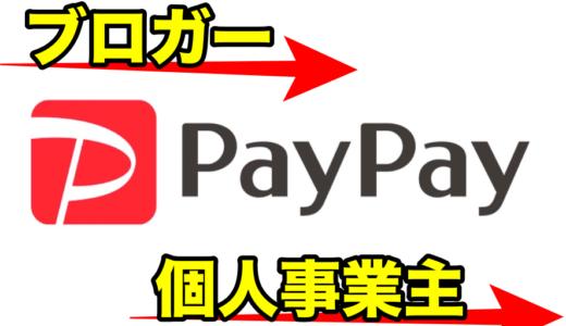 ブロガーとして個人事業主になったので「PayPay銀行」で事業用の口座を開設してみた【手順】