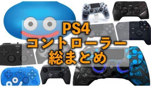 PS4で使えるおすすめコントローラー総まとめ!APEXなどでプロも使うモデルからお手軽・可愛いデザインのものまで!