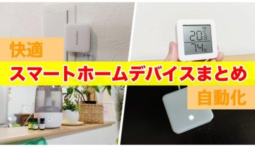 【おこもり最強】スマートホームデバイスで家の生活を自動・快適化!おすすめの製品まとめ