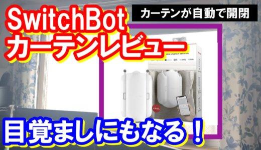 SwitchBot カーテンをレビュー!自動開閉の便利さは想像以上だ!取り付けから設定方法までまとめ