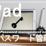僕のパスワード管理術。この方法にしてから忘れることも失くすこともなくなりました【おすすめ】