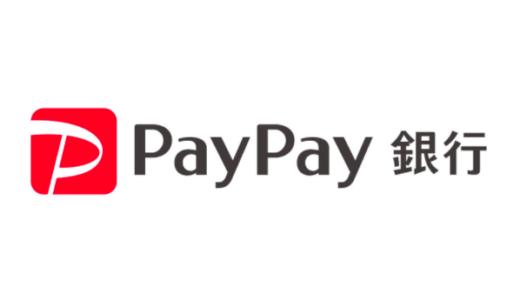 PayPay銀行の屋号付き口座で振り込みを受けるときの注意点!Amazonアソシエイトでの口座登録に苦労しました