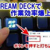 PC打ち込みの効率を最大まで上げるガジェット「STREAM DECK」で事務作業を半自動化しよう