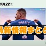 【7月23日更新】FIFA22の最新情報をまとめるよ!【発売日/ライセンス/キャリア/PS4/PS5/Switch/日本代表】