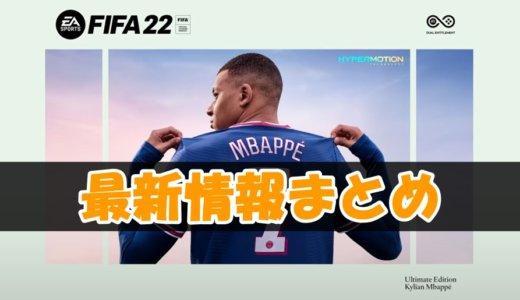 【9月13日更新】FIFA22の最新情報をまとめるよ!【発売日/ライセンス/キャリア/PS4/PS5/Switch/日本代表】