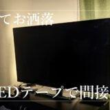 テレビにLEDテープを貼り付けて間接照明を演出してみた。部屋を安くてオシャレに!