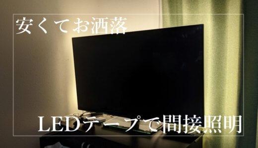 テレビ裏にLEDテープを貼り付けて間接照明を演出してみた。貼り方を紹介するよ