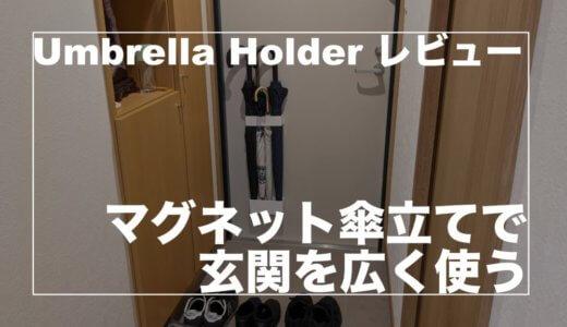 【おすすめ】玄関のドアに貼り付ける傘立てが便利すぎた。省スペースで賃貸の家に最適です!