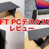 ソファやベッドの上で快適にPC作業が出来る折りたたみデスク「iSWIFT PCデスクスタンド」をレビュー!